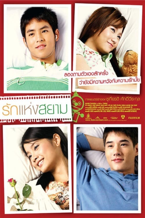 Love of Siam, The